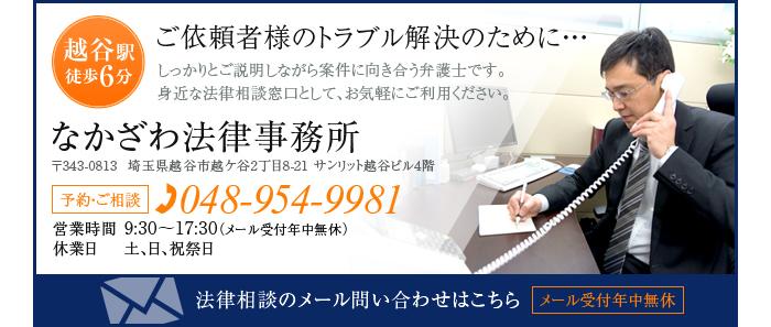法律相談のメール問い合わせはこちら tel:048-954-9981